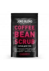 Кофейный скраб Joko Blend Cherry для тела