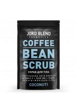 Кофейный скраб Joko Blend Coconut для тела