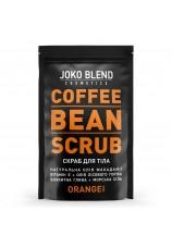 Кофейный скраб Joko Blend Orange для тела