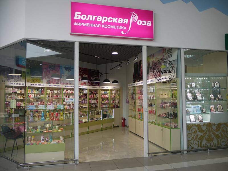 розничный магазин болгарской розы ТРЦ Полярный